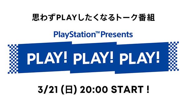 playstation japan presents predictions